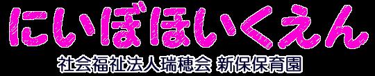 新保保育園 - 新潟県長岡市